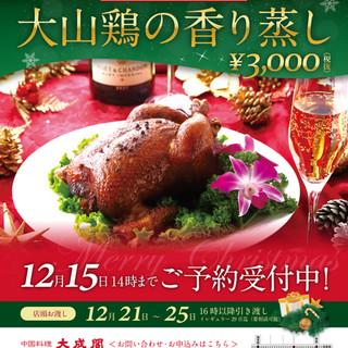 「なるみ・岡村の過ぎるTV」で「大山鶏の香り蒸し」が紹介!
