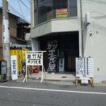 カツと定食の店 藤竹 - 外観①