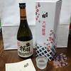 仲野酒店 - ドリンク写真:出羽桜 大吟醸酒 瓶火入 3,564円