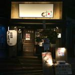 77923071 - うに小屋 渋谷店