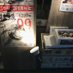 77923073 - 生牡蠣99円!!