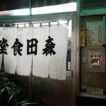 77923981 - タマラン「堂食田森」