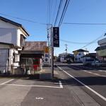 麺屋 壱心 - 県道5号線沿い
