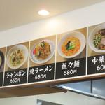 鬼多郎 - 担々麺や中華そばもあります。