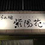 らぁ麺 紫陽花 - 外観