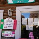町田あいす工房 ラッテ -