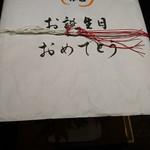 77932530 - わぁー   水引ついた おのしに お誕生日おめでとう  と                        〜〜♪ヽ(´▽`)/