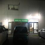 パミールマート - 隣のハラルフード店