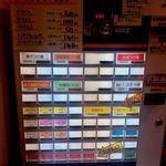 麺家 半蔵 - 券売機