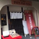 萬寿庵 - 入口です。