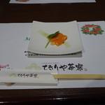 ちきりや茶寮 - (2017年12月)