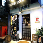 yakitori gocchi - 店構え