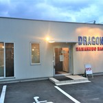 ドラゴン - お店外観