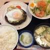 いこい - 料理写真:ハンバーグ  ¥1020