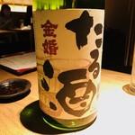ごはんや一芯 - 金婚 たる酒・片口(880円)