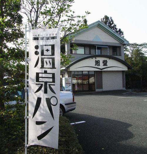 温泉パン 直営店 name=