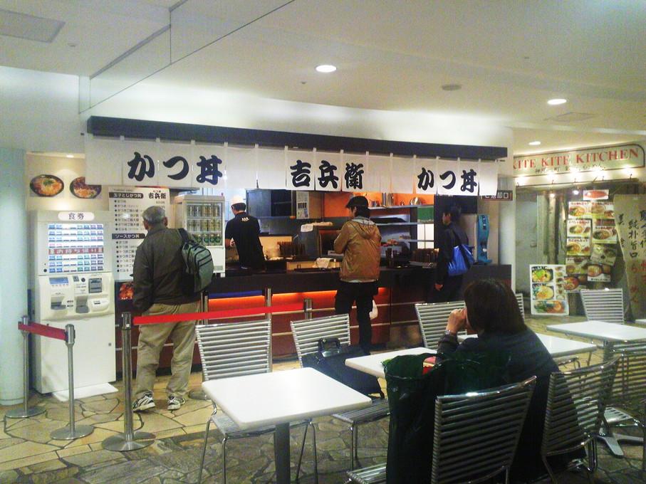 かつ丼 吉兵衛 プロメナ神戸店