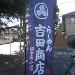 らーめん・つけ麺 吉田商店 - この幟が目印!