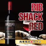 【肉専用ワイン】リブ・シャック・レッド(フルボディ/南アフリカ)