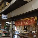 丸健水産 - 「お店の暖簾とカウンター」