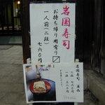 7796333 - メニュー看板(2010/12/12)