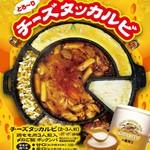焼肉・韓国料理 韓味亭。 - 料理写真: