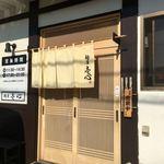 """麺屋 壱心 - """" 和 """" を 感じる 玄関先"""