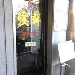 77964050 - 中華街、関帝廟の通り沿いにあります