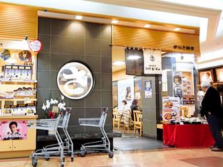 さぬき麺業 ゆめタウン高松店 - さぬき麺業 ゆめタウン高松店さん