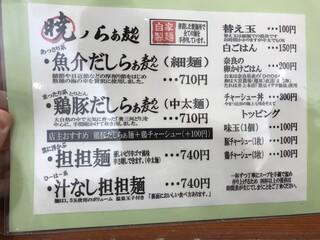 暁 製麺 - メニュー