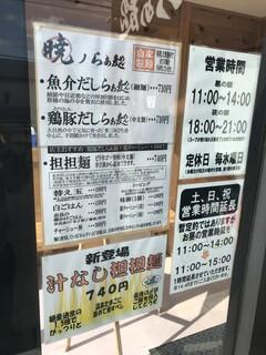 暁 製麺 - 店頭のメニュー