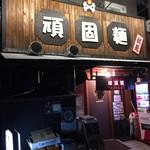頑固麺 - お店の外観