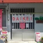 中華料理 DAIKEI - 店舗入口