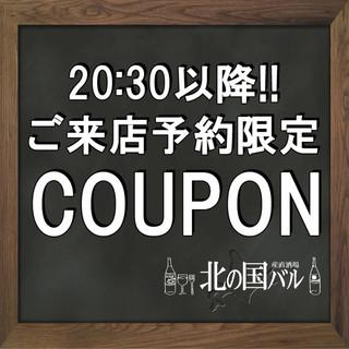 20:30以降に来店のコース予約でお得!
