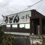 心彩 - うどん←この書体みたら香川県の人ならアレ?ってなりますよね 笑