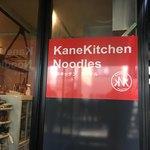 カネキッチン ヌードル - 看板