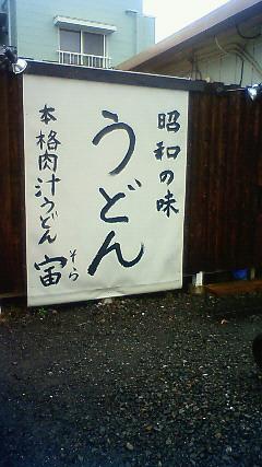 本格肉汁うどん 宙 name=