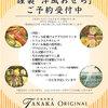 洋風料理店TANAKA - 料理写真: