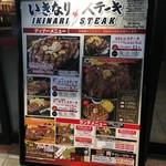 いきなりステーキ - 看板