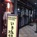 いきなりステーキ - 外観
