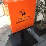 ダローロ -