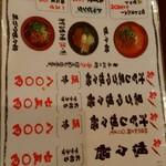 麺厨房 華燕 JR高槻店 - 汁なし担々麺(温)がオススメ!