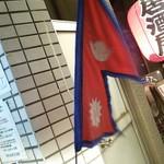 ネパリダイニング ダルバート - ネパール国旗