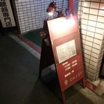 ネパリダイニング ダルバート - 店の入り口