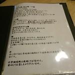 らぁ麺 山雄亭 - メニューの説明