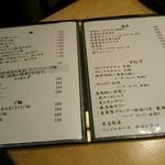 らぁ麺 山雄亭 - 券売機以外のメニュー