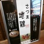 らぁ麺 山雄亭 - 薩摩地鶏の説明