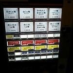 らぁ麺 山雄亭 - 券売機のメニュー