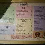 らぁ麺 山雄亭 - 店外のメニュー