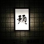 らぁ麺 山雄亭 - 店の看板